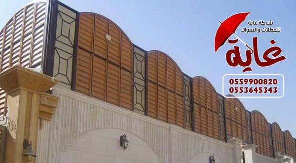 سواتر و مظلات الرياض