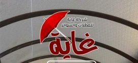 مظلات لكسان