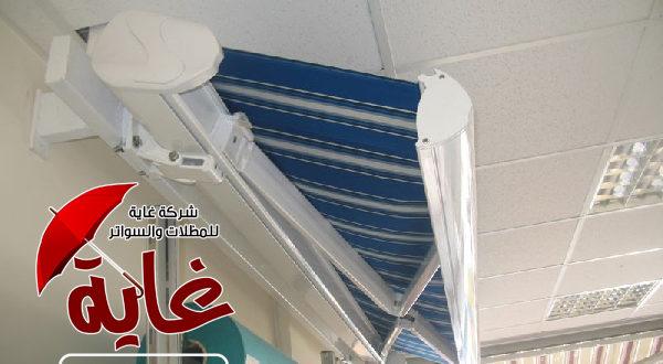 مظلات كهربائية متحركة بالريموت بالرياض مؤسسة غاية 0559900820