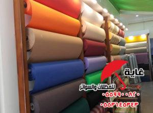 ألوان أقمشة المظلات المتحركة