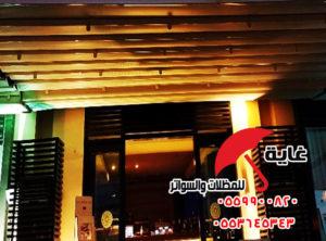 تركيب مظلات متحركة للمقاهي والكافيهات