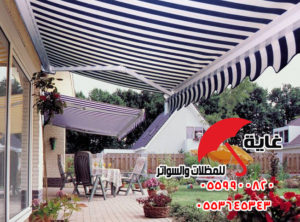 مظلات متحركة للحدائق متوفر جميع الألوان والمقاسات