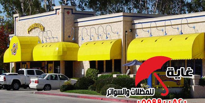 مظلات متحركة للمحلات بالريموت