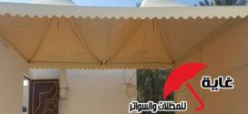 مظلات مداخل فلل خارجية-مظلات وسواتر غاية0559900820