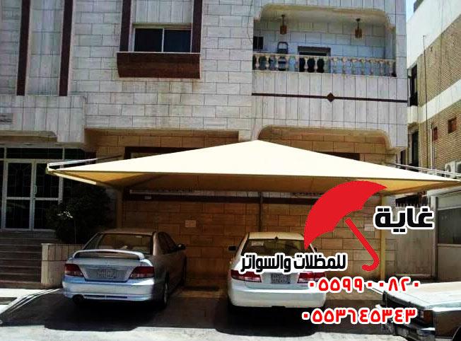 مظلات هرمية