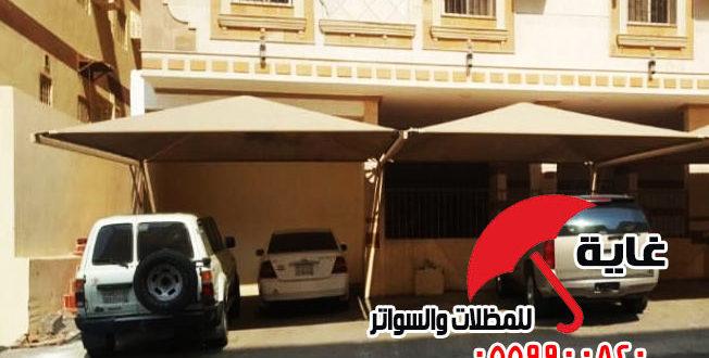 مظلات هرمية مظلات سيارات بالرياض مؤسسة غاية0559900820