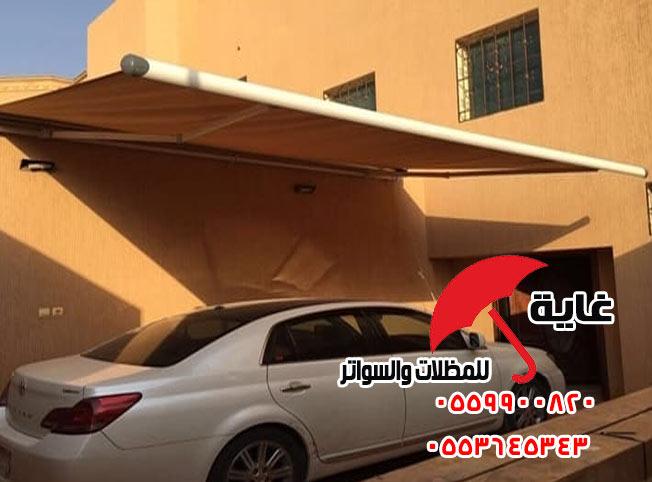 مظلة سيارة متحركة