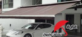 مظلة سيارة متحركة بالريموت