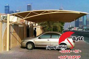 مظلات الرياض مظلات سيارات مؤسسة غاية
