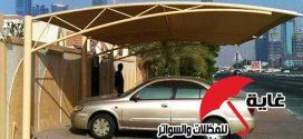 مظلات سيارات وسواتر الرياض